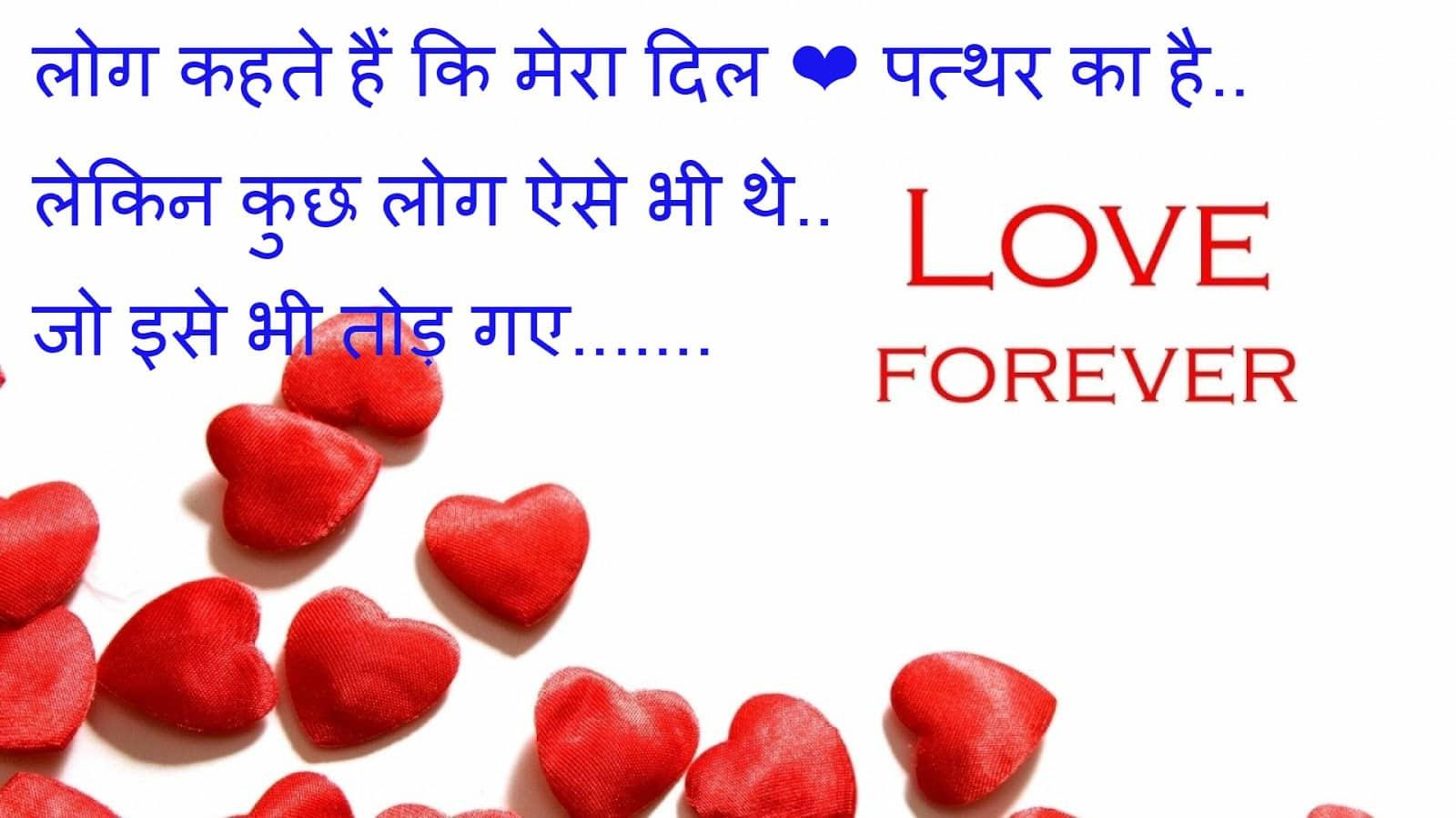 Hindi Love Quotes 2017 screenshot