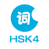 HSK Level 4 Words-LearnChinese