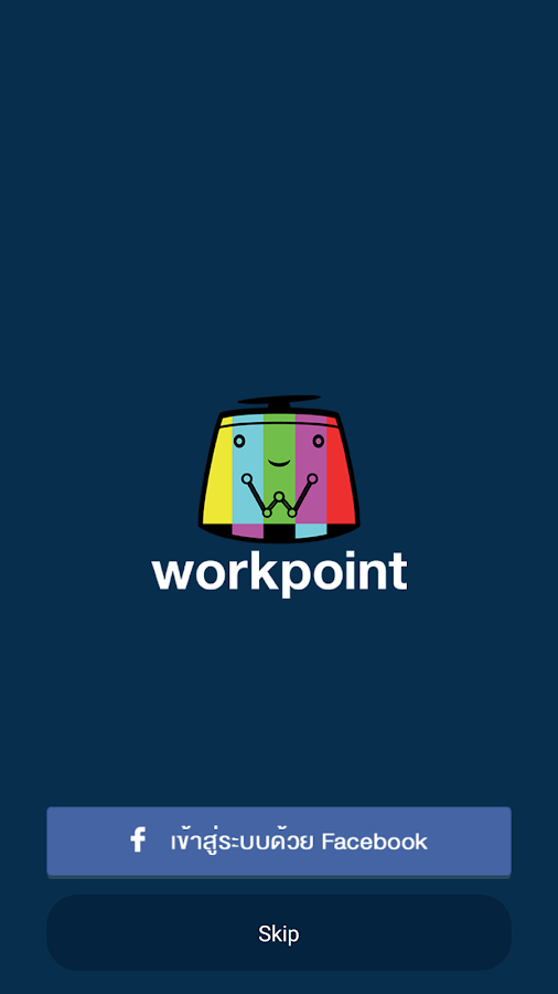 workpoint- หน้าจอ