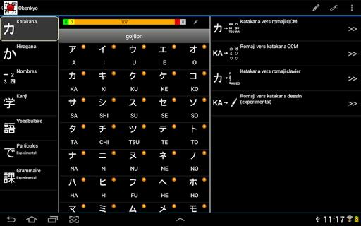 Obenkyo screenshot 11