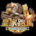 皇家跑马 Horse Racing