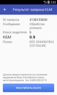Узнать скидку ОСАГО КБМ (free) - تطبيقات Android على Google Play