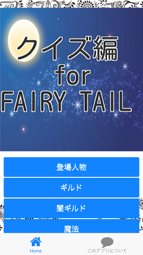 クイズ版 for FAIRY TAIL