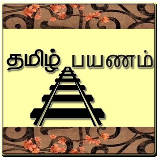 Tamil Payanam