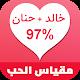 اختبار مقياس الحب : نسبة الحب بين شخصين Download for PC Windows 10/8/7
