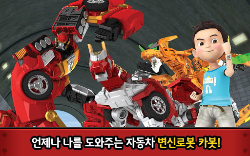 [공식]헬로카봇(시즌3,2,1) screenshot 16
