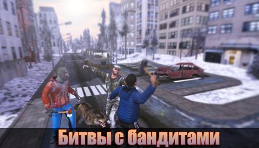 Cold North: Survival - Выживание бродяги  άμαξα προς μίσθωση screenshots 2