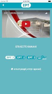 ert.gr- screenshot thumbnail