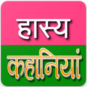 Hindi Hasya Kahaniya for PC