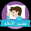 Islamic Dream Dictionary icon