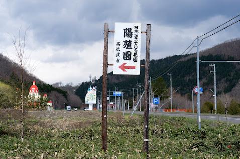 日本一変わっている花園「陽殖園」