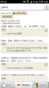 All英語辞書, English ⇔ Japanese Screenshot
