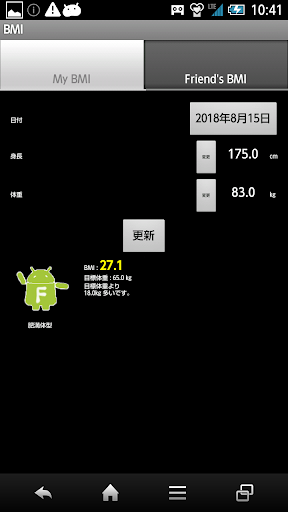 WeightManager 1.3 Windows u7528 2