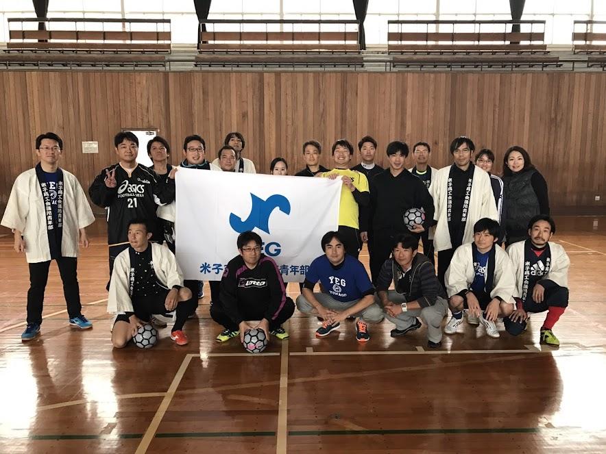 鳥取県西部地区青年経済団体連絡協議会 スポーツ交流会・大懇親会