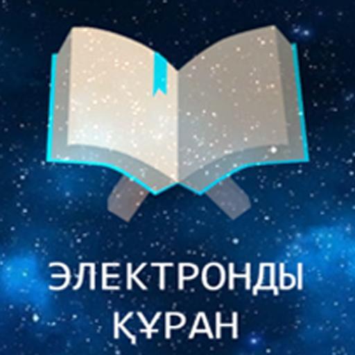 Электронды Құран
