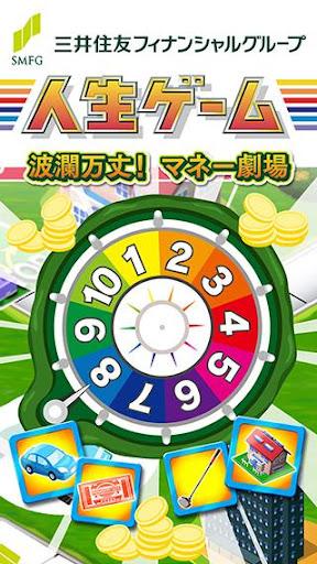 SMFG版人生ゲーム
