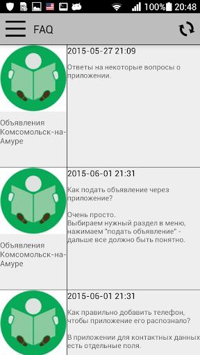 Объявления: Комсомольск-н А