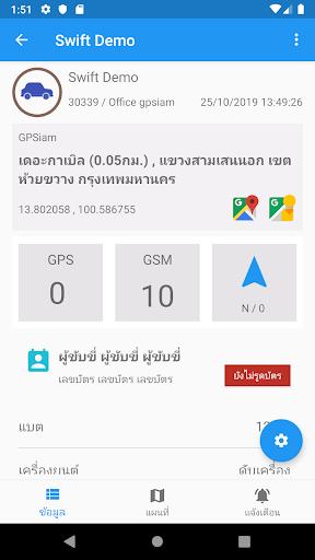 GPSiam screenshot 2