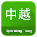 Dich Tieng Trung icon