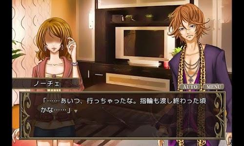 悪魔は囁くだけ【3】 -略奪- screenshot 3