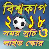 Tải বিশ্বকাপ ফুটবল ২০১৮ রাশিয়া । World Cup 2018 APK