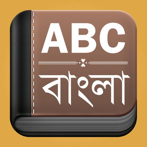 Rose Glen North Dakota ⁓ Try These English To Bangla Dictionary App