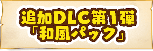 DLC1アイキャッチ