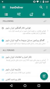 IranDeliver - náhled