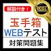 玉手箱 WEBテスト 2019年 新卒 テストセンター 対応 Icon