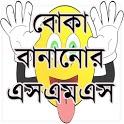 বোকা বানানোর এসএমএস icon