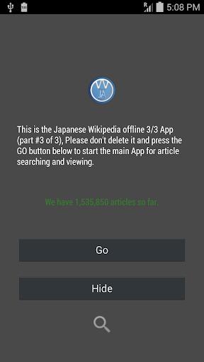日本語版ウィキペディアオフライン 3