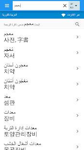 الكورية-العربية قاموس - náhled