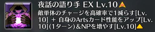 夜話の語り手[EX]
