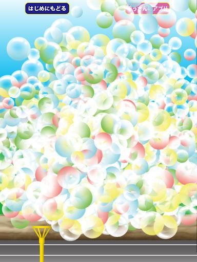 玩動作App|しゃぼんポコポコ【シャボン玉であそぼう】免費|APP試玩