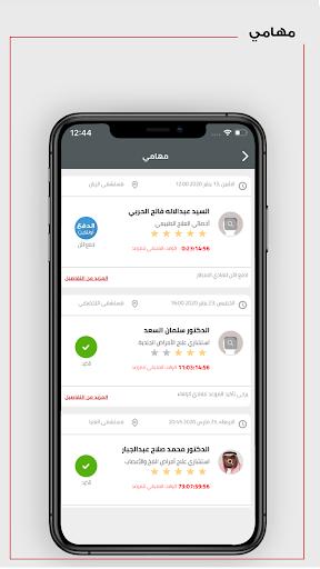 Dr. Sulaiman Al Habib App 4.0.14 screenshots 2