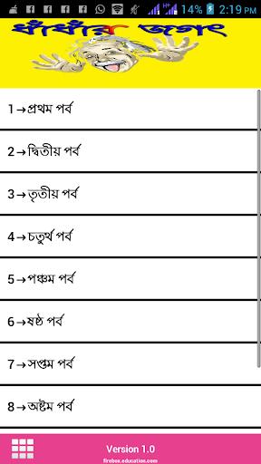 বাংলা ধাঁধা Bangla Puzzle