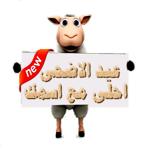 صور عيد الاضحى احلى مع اسمك 2017