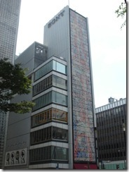 Sony_Building_Japan_2006_-_Tokyo_-_Ginza