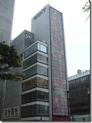Sony_Building_Japan_2006_-_Tokyo_-_Ginza