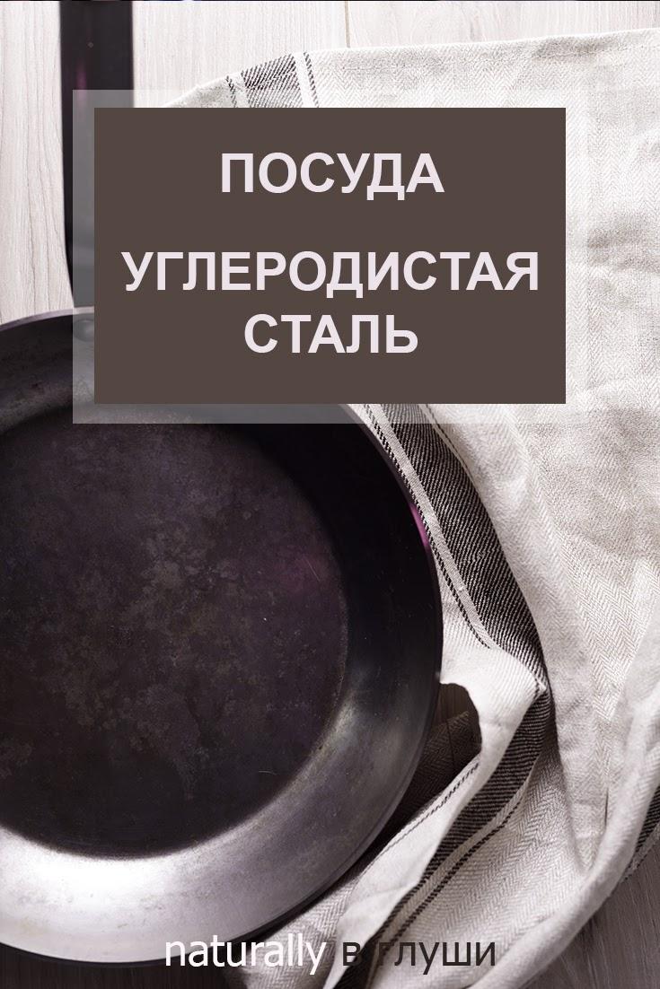 Сковорода из углеродистой стали | Блог Naturally в глуши