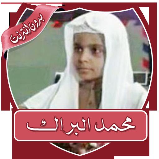 Recitations of Al Barrak without Net