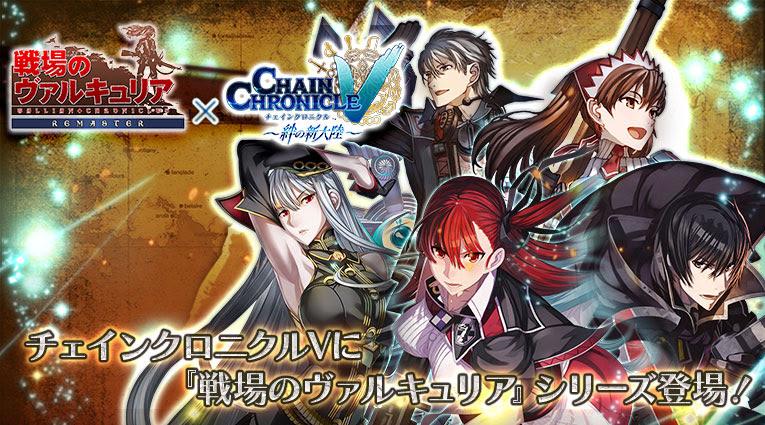 [Chain Chronicle V] โคลาโบอีเวนท์ร่วมกับ Senjou no Valkyria