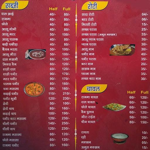 Choudhray Sudh Bhojnalya menu 2