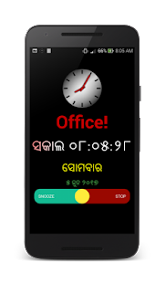 Odia Talking Alarm Clock - náhled