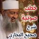 خطب أبو اسحاق الحويني - شرح صحيح البخاري (app)