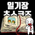탈출! 초성퀴즈 : 억울이의 일기장 icon