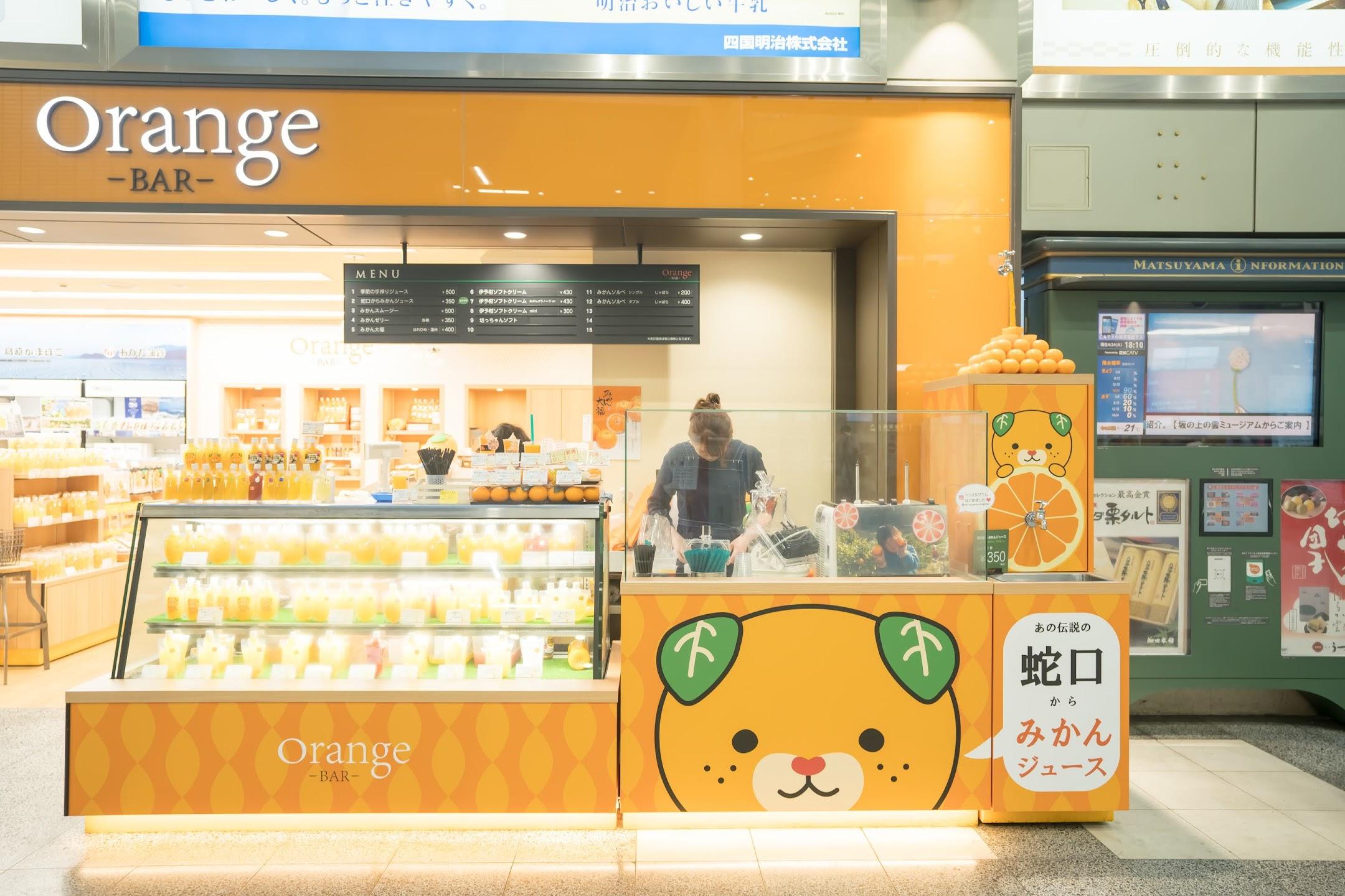 松山空港 蛇口からみかんジュース2
