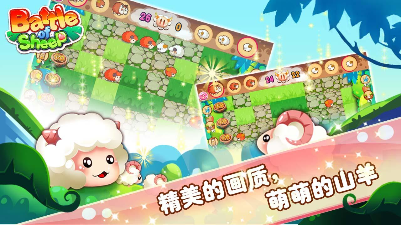 Battle of sheep- screenshot