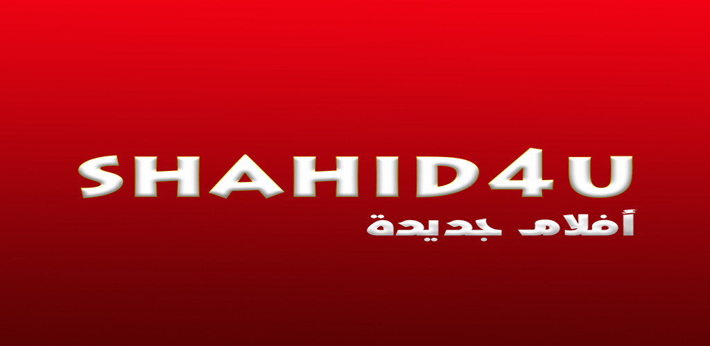 Download shahid4U APK latest version app for android devices