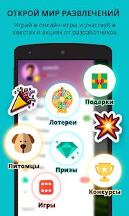 знакомства с мобилни